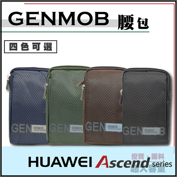 ●GENMOB 腰包/腰掛/錢包/收納包/華為 HUAWEI Ascend G300/G330/G510/G525/G610/G700/G740
