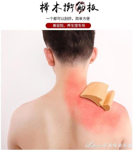 刮痧板 刮痧板刮臉神器面部美容全身通用經絡刮臉板排毒臉部實木按摩板 交換禮物