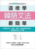 這樣學韓語文法最簡單: 從基礎文法、助詞、語尾、慣用表現到發音,最完整的文法入..