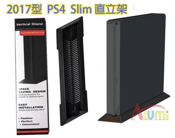 【刷卡】PS4 SLIM支架 PS4 SLIM簡易直立架 PS4 slim主機散熱直立架