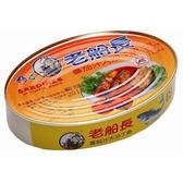 老船長蕃茄汁大沙丁魚罐頭380g【愛買】