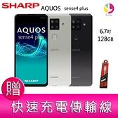 分期0利率 SHARP AQUOS sense4 plus (8G/128G) 6.7吋防水防塵 八核心四鏡頭智慧手機 贈『快速充電傳輸線*1』