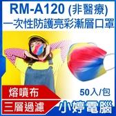 【3期零利率】預購 RM-A120 一次性防護亮彩漸層口罩 50入/包 3層過濾 熔噴布 高效隔離汙染 (非醫療)