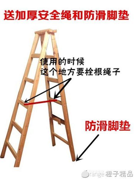 木梯子 人字梯 雙側木質梯 家用折疊人字梯 木質人字梯 木梯 實木  (橙子精品)