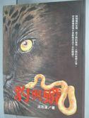 【書寶二手書T1/兒童文學_LHN】豹與蟒_沈石溪