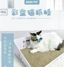 貓抓板貓爪板護沙發耐磨練爪器瓦楞紙撓抓窩寵物玩具貓 『洛小仙女鞋』YJT