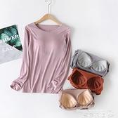 胸墊T恤 帶胸墊長袖打底衫女莫代爾T恤免文胸罩杯一體大碼內衣秋衣可外穿 曼慕