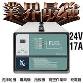 【CSP】24V17A充電機 升降機 鏟車 升降機 昇降設備 拖盤車 電池沒電 MF電池充電器 FL2417 2415