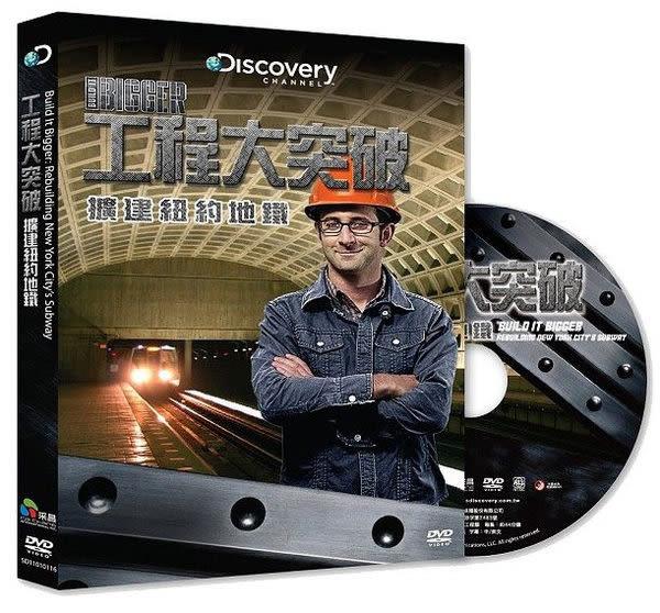 工程大突破擴建紐約地鐵 DVD Discovery  (購潮8)
