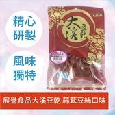 展譽食品大溪豆乾 蒜茸豆絲口味 100G