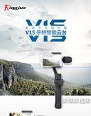 百貨週年慶-V1S手機穩定器防抖手持雲台三軸陀螺儀網紅直播防抖山狗小蟻wy