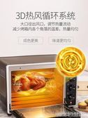 A45電烤箱家用烘焙多功能全自動大小容量40升商用 YDL