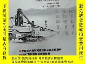 二手書博民逛書店罕見山西冶金2019年3期Y290154