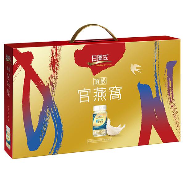 白蘭氏頂級無糖官燕窩禮盒 70G X 5入