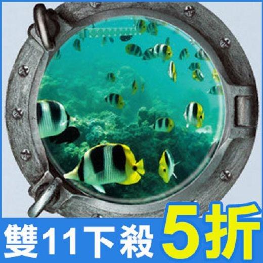創意壁貼--3D立體海底世界 Z2002-1034【AF01013-1034】聖誕節交換禮物 i-Style居家生活