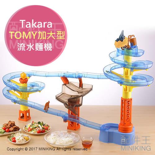 【配件王】日本代購 TAKARA TOMY 加大型 流水麵機 最新2017 掛麵機 流水 涼麵機 蕎麥 涼麵 親子DIY