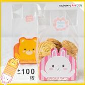 小兔熊熊餅乾袋 磨砂半透明曲奇袋 糖果袋 100入