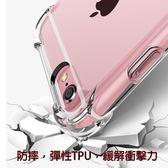 SONY XZ2 Premium XZ1 XZ 高透四角防摔 手機殼 保護殼 軟殼 防摔 全包覆 XZ2手機殼