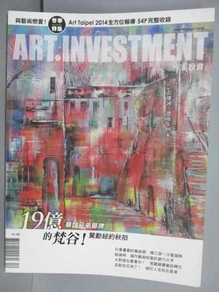 【書寶二手書T8/雜誌期刊_PAN】典藏投資_86期_19億的梵谷等