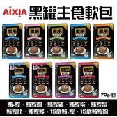 『寵喵樂旗艦店』【單包】日本AIXIA《黑罐主食軟包》黑缶餐包/貓餐包 多種口味-70g