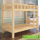 實木上下床成人高低床子母床雙層床兒童床上下鋪木床二層床宿舍床 小宅女MKS