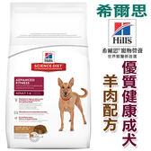 希爾思1117成犬羊肉+米飼料大顆粒15.5磅(7.03公斤)狗飼料