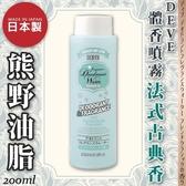 日本品牌【熊野油脂】DEVE體香噴霧 法式古典香 200ml
