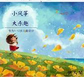 濰坊彩色卡通小豬汪汪隊兒童微風風箏