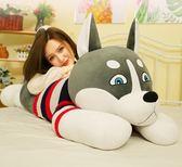 哈士奇公仔毛絨玩具狗狗二哈玩偶布娃娃可愛床上睡覺抱枕女孩大號 YXS優家小鋪