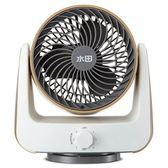 循環扇 空氣循環扇 電風扇台式家用辦公日本渦輪空氣對流循環扇 igo 玩趣3C