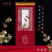 清祺書 2020年掛歷家用創意月歷花好人和文創個性日歷訂製藝術中國 交換禮物