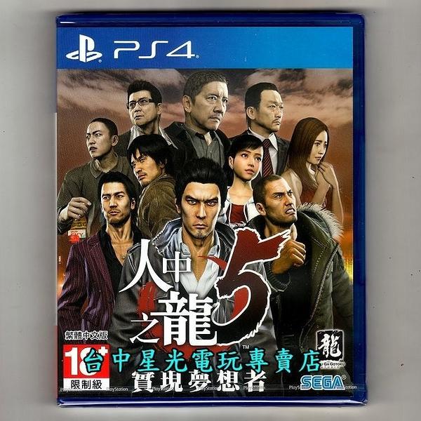 特價優惠【PS4原版片】 人中之龍5 實現夢想者 中文版全新品【台中星光電玩】
