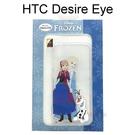 迪士尼透明軟殼 HTC Desire Eye M910x [雪花人物] 冰雪奇緣【Disney正版授權】