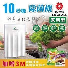 CASHIDO 10秒機基本型-廚用超氧離子除菌去農藥洗滌機 (加送3M贈品組C) 去除農藥 強強滾