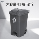 TBTPC帶輪70L腳踏式垃圾桶大號商用帶蓋戶外環衛可行動大型大容量 夢幻小鎮「快速出貨」