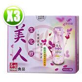 港香蘭 美人生化飲(3瓶/盒)x3