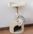 貓跳台 小型貓爬架貓樹磨爪貓抓柱貓跳臺寵物貓咪玩具用品保暖貓窩TW【快速出貨八折搶購】