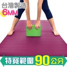 台製加寬90CM運動墊6MM瑜珈墊PVC...