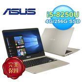 【ASUS 華碩】VivoBook S14 14吋筆電 金(S410UA-0261A8250U)【全品牌送藍芽喇叭】