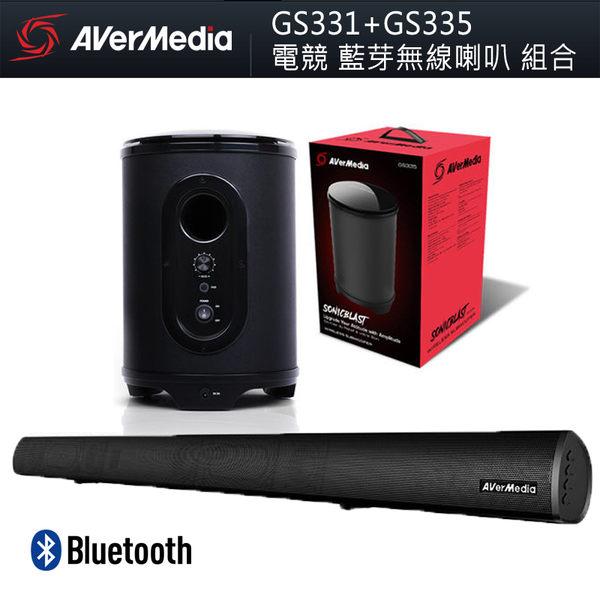 【免運費-組合價】AVerMedia 圓剛 戰神巴雷特 GS331 2.0聲道 藍芽無線喇叭+GS335 重低音 藍芽無線喇叭