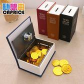 書本保險箱存錢罐儲蓄儲錢箱子密碼小鐵盒子帶鎖的收納盒儲物兒童 露露日記