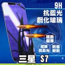 E68精品館 三星 S7 抗藍光 鋼化玻璃 抗藍光 鋼化 玻璃 貼 濾藍光 9H 玻璃膜 鋼化 膜 鋼化貼 護眼 G930
