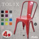 餐椅 / 椅子/ 鐵皮椅  工業風 TOLIX (4入組) JB-45 愛莎家居(現+預)