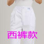 美容師服 南丁格爾女護士褲白色鬆緊腰工作褲子藍色西褲顯瘦防透 彩希精品鞋包