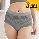 【源之氣】竹炭無縫女三角高腰內褲(3+1件) RM-10064 -台灣製