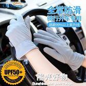 騎行手套開車防曬手套女夏季戶外薄款透氣防紫外線防滑短款電動車 陽光好物