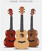 尤克里里 wellburn尤克里里女初學者兒童小吉他23寸成人男烏克麗麗入門樂器 LX 曼慕