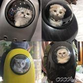 寵物包 寵物背包外出便攜艙狗狗貓籠子書包貓咪後背包貓包太空包狗包貓袋 新品