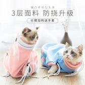 洗貓袋貓洗澡神器幼貓貓包洗澡袋固定袋多功能防抓貓袋子貓咪用品igo 【PINKQ】