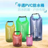 20L PVC半透防水桶包沙灘包 衣服手機防水收納袋 戶外折疊漂流袋  酷男精品館